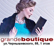GrandeBoutique